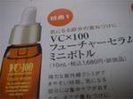 VC100(VC×100)フューチャーセラム
