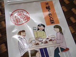 ダイエットプーアール茶腸に効能な腸うれしい菜
