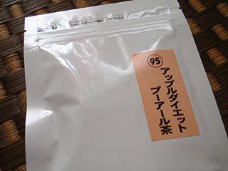 ダイエットプーアール茶アップル美味しい